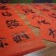 Spring Festival Event DIY Spring Couplets & Homemade Dumplings